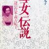 雪女伝説――謎の作家・森万紀子  高橋光子