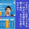 大阪都構想否決、維新・敗北。