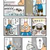 【犬漫画】そこはダメ〜w