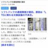 2018/12/06〜地球ネコ〜