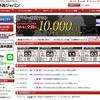 ハピタスで外為ジャパン案件を実践!一撃15000ポイント!!
