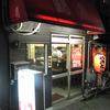 味の店 居酒屋 鶴亀