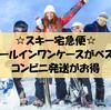 スキー宅急便は便利!料金やケース、発送などについて!お得な発送方法も解説☆