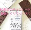 チョコで美活!?CBDオイル配合のチョコレートでリラックス&綺麗になろう♡