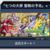 【モンスト】9月8日モンストニュース(七つの大罪コラボ)