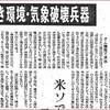 「2020年の報道の自由度ランキング」日本は66位、だから、この長雨が人工降雨だという事も知らない人が多くいる、これも創価学会との関係はあるのか🙄