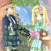 週間WASSA No.16