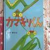 昆虫好きな男の子におすすめの絵本『カマキリくん』
