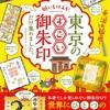御朱印最新刊「願いを叶える!東京のすごい御朱印だけ集めました。」2019年12月27日新発売!