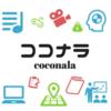 『ココナラ』のメリット、デメリット!【デザイン、似顔絵、イラスト、デザイン、Webサイト制作】