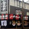 「札幌市:担々麺ナンバー決定戦」!!アラサー男が決める、個人的「札幌市 担々麺 ランキングベスト3」!!