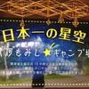 本日のつれづれ  no.856  〜星空を求めたキャンプ@阿智村〜