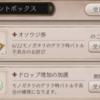 【ソシャゲ界】詫びアリス【詫び石伝説】
