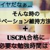 【USCPA】モチベーション維持【勉強時間】