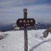 驚きの記録を持つ、冬の伊吹山