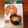 オーサワジャパン「有機みそ汁」の原材料