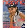 【時には昔の雑誌を‥】1986年7月20日号『non-no』