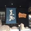⭐︎活動報告 スキー・スノボ旅行@長野⭐︎