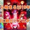 1.4から始まる劇場で観たい2019年1月アニメ映画!アイドル・バトル・SFがヤバス!