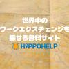 世界中のワークエクスチェンジを探せる無料サイト【HIPPOHELP】