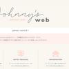 Johnny's webジャニーズWEBリニューアルのお知らせ!システムリニューアル完了!変更内容