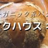 【ベイクハウス キギ】河内長野市で一番美味しいオーガニック系パン屋とネットでウワサされているお店