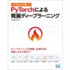 PyTorchでDCGANを実装する