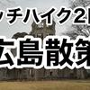 栃木から広島までヒッチハイク2日目