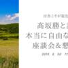【告知】田舎こそが最先端!髙坂勝と語る本当に自由な生き方 座談会&懇親会を開催します。