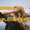 【梅雨のうんざり】広がる髪の毛を何とかするヘアケアメモ!