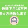 初心者WEBライターが最速で月10万円稼ぐためのロードマップ