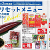 企画 サブテーマ カラダリセットメニュー コーヨー 4月18日号