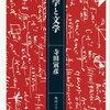 【物理学者】寺田寅彦(てらだとらひこ) 線香の火を消さないように 淫夢のほろびない限り日本はほろびない