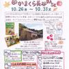 のぶしなWEEK @ かまくら長谷BASE 10/26~10/31