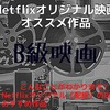 Netflix(ネットフリックス)オリジナル(配給)B級映画のおすすめ作品5選