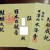 秩父三十四観音の巡礼を終え、日本百観音を結願です