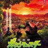ポケモン最新作映画「劇場版ポケットモンスター ココ」7月公開予定が延期・・・。