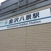 学食巡り 182食目 関東学院大学 金沢八景キャンパス