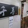 千寿(せんじゅ)/ 札幌市中央区大通8丁目 北大通ビルB1F