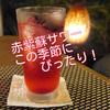 この季節にぴったりの赤紫蘇サワーの素、作りました!簡単!美味しい!赤紫蘇レシピ