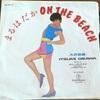 摩訶レコード:まるはだか ON THE BEACH
