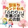 【女の子ランドセルの選び方体験談】型落ちモデルの「ふわりぃ」を3万円台でお安く購入した長女編