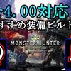 【MHW】Ver.4.00対応!最新おすすめ装備ビルド紹介【片手剣・双剣】編