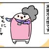 【4コマ】ブリザードハンドみりん【末端冷え性】