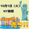 【10/1 NY時間】AUDUSDが下落!!日足レンジブレイクなるか!?