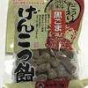 黒ゴマげんこつ飴は素朴な味でしみじみ美味しい!