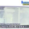 石田隆一の顔画像!小学5年女の子の顔を舐め殴る『酔っていた』と言い訳