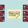 【ほったらかしOK】SPGアメックスカードを持ち続ける理由|年会費の元を取る5つ方法