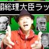 【内閣総理大臣ラップ公開!!】遂に!! 完全攻略ブログ!!