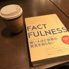 読書会〜「Factfullness」